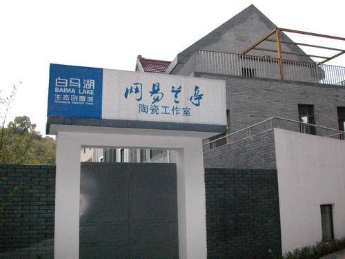 继养猪之后,丁磊又进军陶瓷业(图) - 刘兴亮 - 刘兴亮的IT老巢